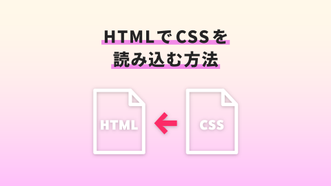 HTMLでCSSを読み込む3種類の方法