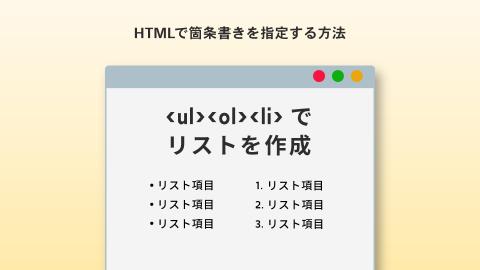 <ul>・<ol>・<li> | リスト表示(箇条書き)の使い方・記述方法