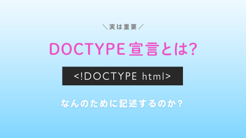 !DOCTYPE|文書型宣言の使い方と種類・役割