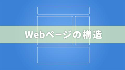Webページの構造をブロックごとに見てみよう!