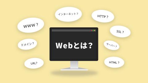 Web(ウェブ)の意味と役割
