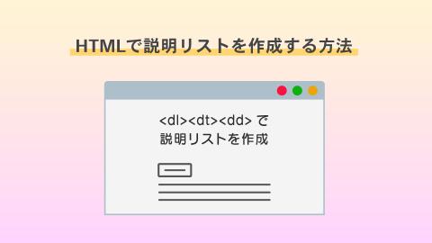 <dl>・<dt>・<dd> | 説明リストの意味と使い方・記述方法